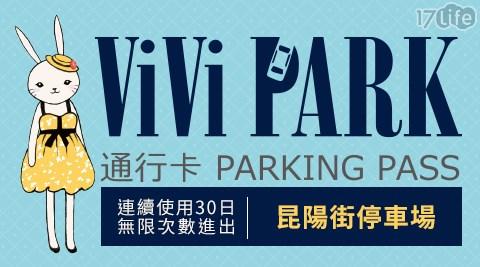 ViVi PARK停車場/ViVi PARK/車位/租車位/臨停/月租/台北市區/活動/門票/假日不加價