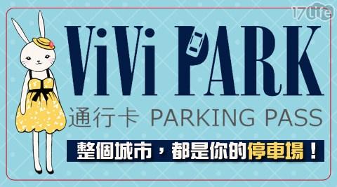 ViVi PARK停車場-連續使用90...