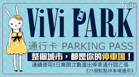 【ViVi PARK停車場】-25場停車場連續使用5日無限次數進出停車通行卡一張/車/停車/停車場/vivipark/找車位/汽車/旅遊/租車位/租車/租
