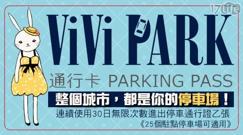 【ViVi PARK停車場】-25場停車場連續使用30日無限次數進出停車通行卡一張/車/停車/停車場/vivipark/找車位/汽車/旅遊/租車位/租車/租