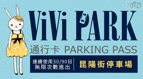 ViVi PARK停車場/ViVi PARK/車位/租車位/臨停/月租/台北市區/活動/門票