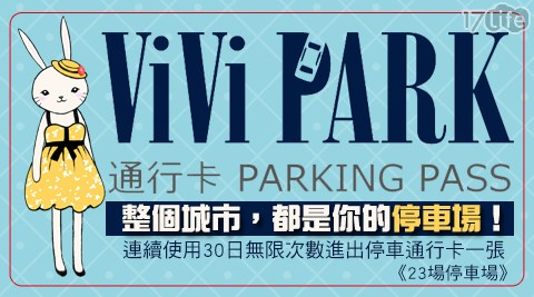 【ViVi PARK停車場】-23場停車場連續使用30日無限次數進出停車通行卡一張$2899