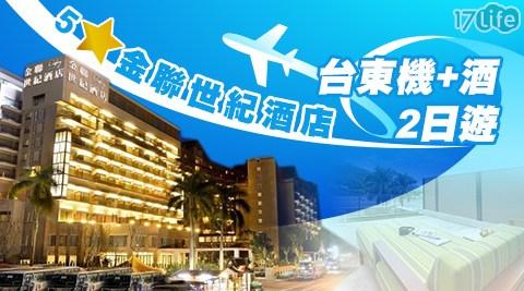 哇cow旅行/立榮航空/台東/鐵花村/多良火車站/伯朗大道/東海岸/加路蘭/住宿