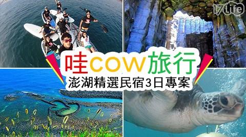 哇cow旅行-澎湖精選民宿3日專案