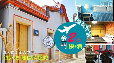 哇cow旅行/立榮/金門/高粱/貢糖/風獅/水頭聚落/小吃