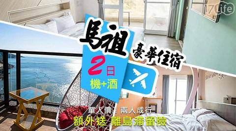 哇cow旅行/立榮/馬祖/藍眼淚/八八坑道/馬祖酒廠/梅花鹿