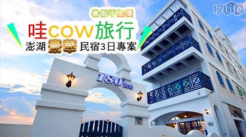 哇cow旅行-澎湖豪華民宿3日專案