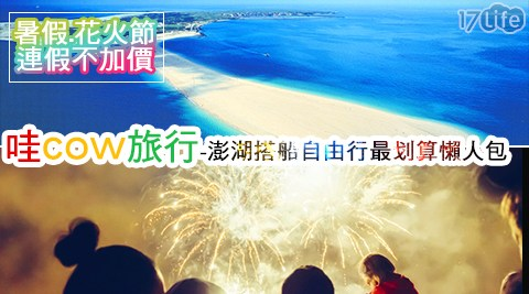哇cow旅行/澎湖/自由行/花火節/跳島/馬公/玩水/暑假