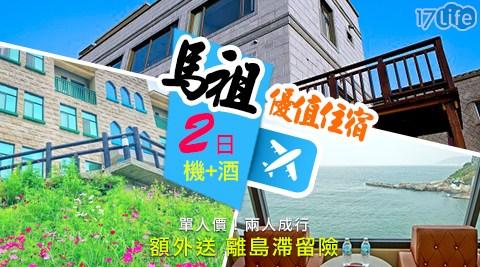 哇cow旅行/立榮/馬祖/藍眼淚/八八坑道/住宿