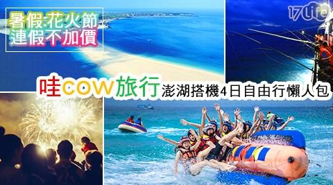哇cow旅行/澎湖/民宿/花火節/暑假/玩水/跳島/馬公