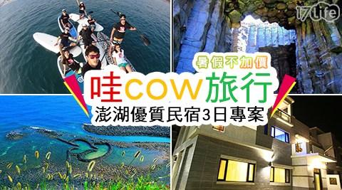 哇cow旅行/澎湖/馬公/暑假/玩水/花火節