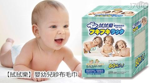 拭拭樂/嬰幼兒/紗布毛巾