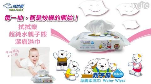 拭拭樂/濕紙巾/親子熊/潔膚濕巾/濕巾/抽取式/超純水