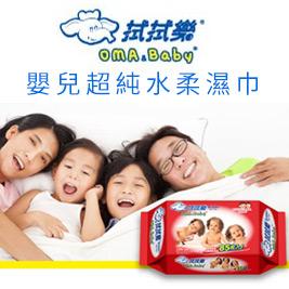 拭拭樂-嬰兒超純水柔濕巾(85抽x24包)