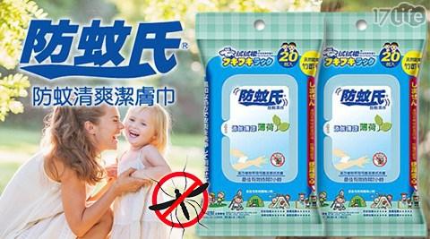 清潔又防蚊,有效時間2小時!天然竹炭萃取,香味淡雅、肌膚不刺激,嬰幼兒可使用,獲經濟部績優獎肯定!