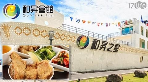 北海岸-和昇石門旗艦會館/北海岸/和昇/石門/套餐/下午茶/老梅