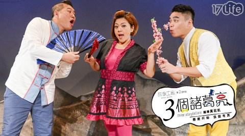 故事工廠/3個諸葛亮/舞台劇/杜詩梅/林東緒