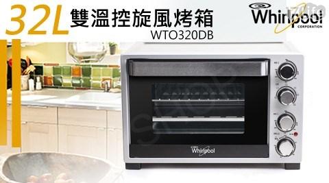 微波爐/電磁爐/烤箱/惠而浦/雙溫控/溫控微波爐/溫控烤箱