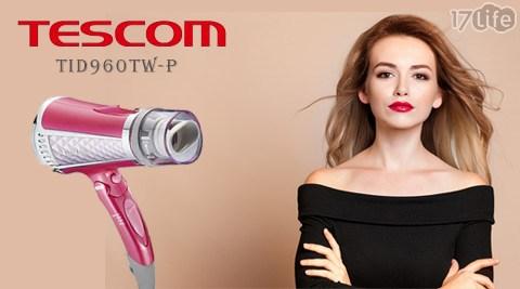 日本TESCOM/粉紅鑽石/雙氣流 /負離子吹風機/ TID960TW