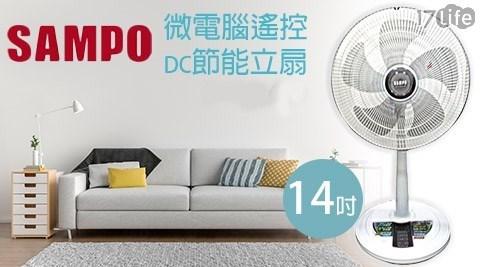 聲寶SAMPO/14吋/微電腦/遙控/DC節能/立扇/SK-FH14DR/電風扇