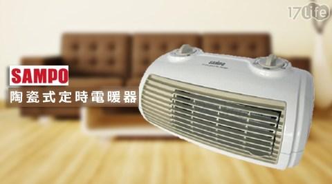 聲寶SAMPO/陶瓷式/定時電暖器/HX-FG12P