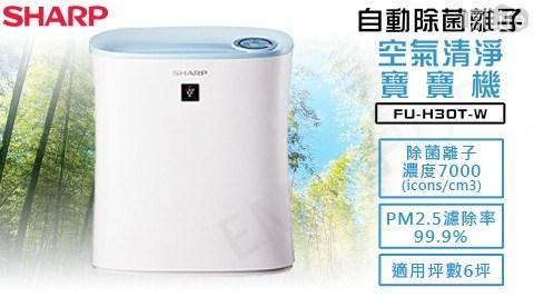 【夏普SHARP】自動除菌離子空氣清淨機寶寶機 FU-H30T-W