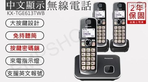 電話/無線電話/中文顯示/大按鍵無線電話/國際牌