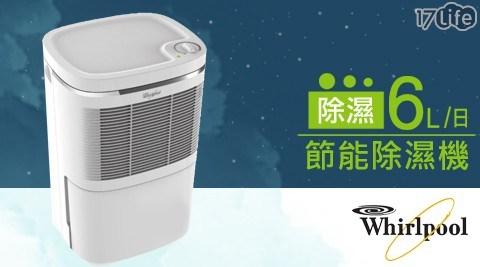 除濕機/除溼機/防水/連續排水/WDEM12W/Whirlpool/惠而浦/節能