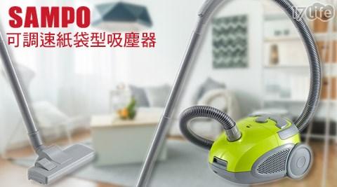 聲寶/SAMPO/可調速/紙袋型/吸塵器/ EC-SA35CB