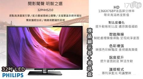 只要7680元(含運)即可購得【飛利浦PHILIPS】原價10999元32吋LED液晶顯示器+視訊盒(32PHH5210)1台(不含安裝),再加贈HDMI線+迪士尼單頭吊燈(款式隨機出貨)。