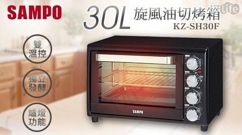 烤箱/聲寶/國際/電烤箱/大烤箱/溫控烤箱/聲寶烤箱/油切/油切烤箱/旋風烤箱/30L烤箱/國際烤箱