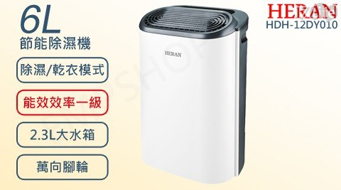 禾聯/HERAN/禾聯HERAN/6L/HDH-12DY010/除濕機/6L一級能效乾衣除濕機/除溼/乾衣