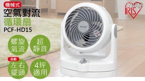 風扇/電風扇/循環扇/DC/日本/日本IRIS