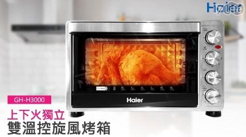 海爾Haier30L雙溫控旋風烤箱