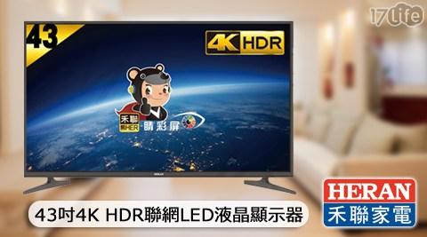 只要18,900元(含運)即可享有【HERAN 禾聯】原價20,900元43吋4K HDR聯網LED液晶顯示器(HC-43J2HDR)只要18,900元(含運)即可享有【HERAN 禾聯】原價20,900元43吋4K HDR聯網LED液晶顯示器(HC-43J2HDR)1台,保固三年。