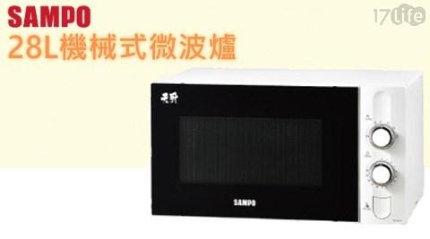 微波爐/聲寶/天廚/SAMPO/RE-N328TR/28L機械式微波爐