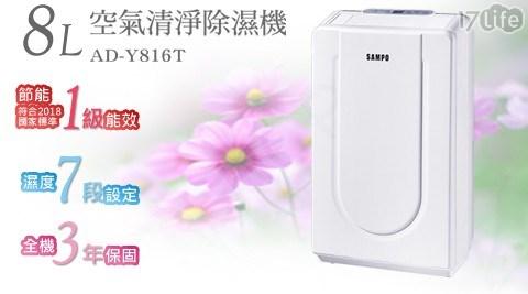 除濕機/清淨機/奈米銀/空氣清淨/一級節能/台灣製造/連續排水