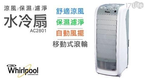 電風扇/水冷扇/清淨機/防塵/濾網/水循環/靜音
