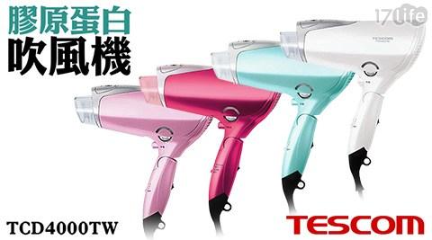 只要2,990元(含運)即可享有【日本TESCOM】原價3,590元膠原蛋白吹風機(TCD4000TW)1台,可選:亮麗粉/花漾粉/清新綠/雲朵白,購買可享1年保固!
