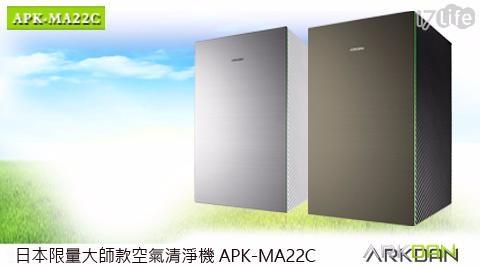 【阿沺ARKDAN】24坪日本限量大師款空氣清淨機 APK-MA22C