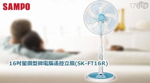 聲寶/SAMPO/16吋/星鑽型/微電腦/遙控立扇 /SK-FT16R/電扇/電風扇/家電