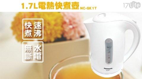 國際/國際牌/快煮壺/電熱/電水壺/煮水壺