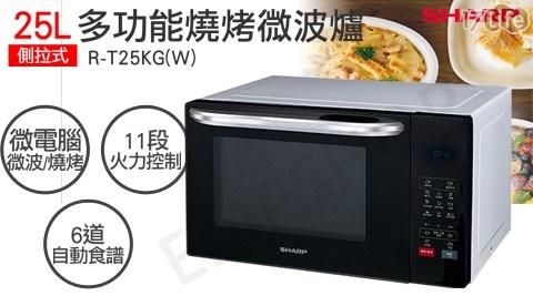 夏普/SHARP/多功能自動烹調燒烤微波爐/自動烹調燒烤微波爐/微波爐/燒烤微波爐/R-T25KG/R-T25KG(W)