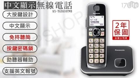 電話/市內電話/市話/無線電話/家用電話