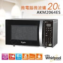 惠而浦20L微電腦微波爐 AKM2064ES