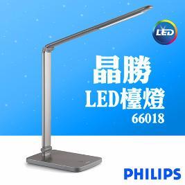 飛利浦-晶勝LED檯燈 66018