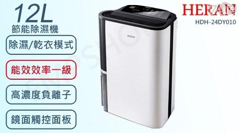 禾聯/HERAN/12L/HDH-24DY010/除濕機/除溼/一級能效乾衣除濕機/乾衣