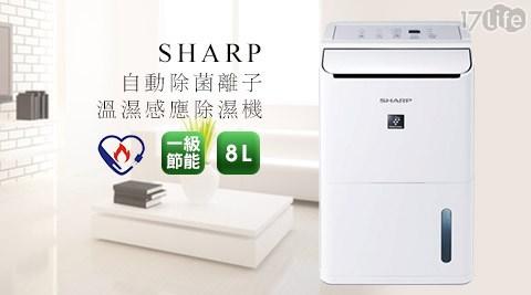 【夏普SHARP】 /一級節能/ 自動除菌/離子/溫濕感應/8L/ 除濕機/DW-D8HT-W