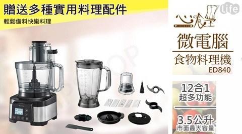 果汁機/調理機/料理機/慢磨機/豆漿機/食物調理/打碎/研磨/食堂/ED840
