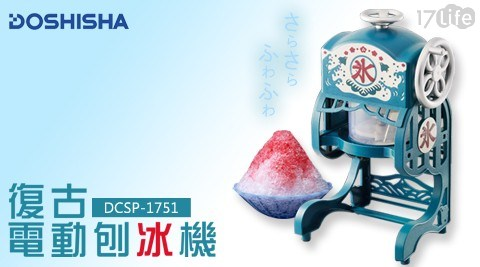 刨冰機/剉冰機/日本/DOSHISHA/復古/電動刨冰機